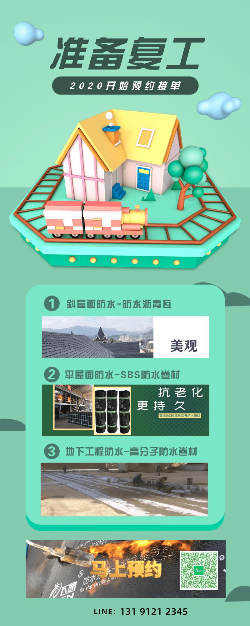 返程防护指南营销长图@凡科快图 (8).png